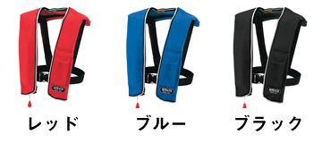 【ライフジャケット】自動膨張式救命胴衣LG-1_色