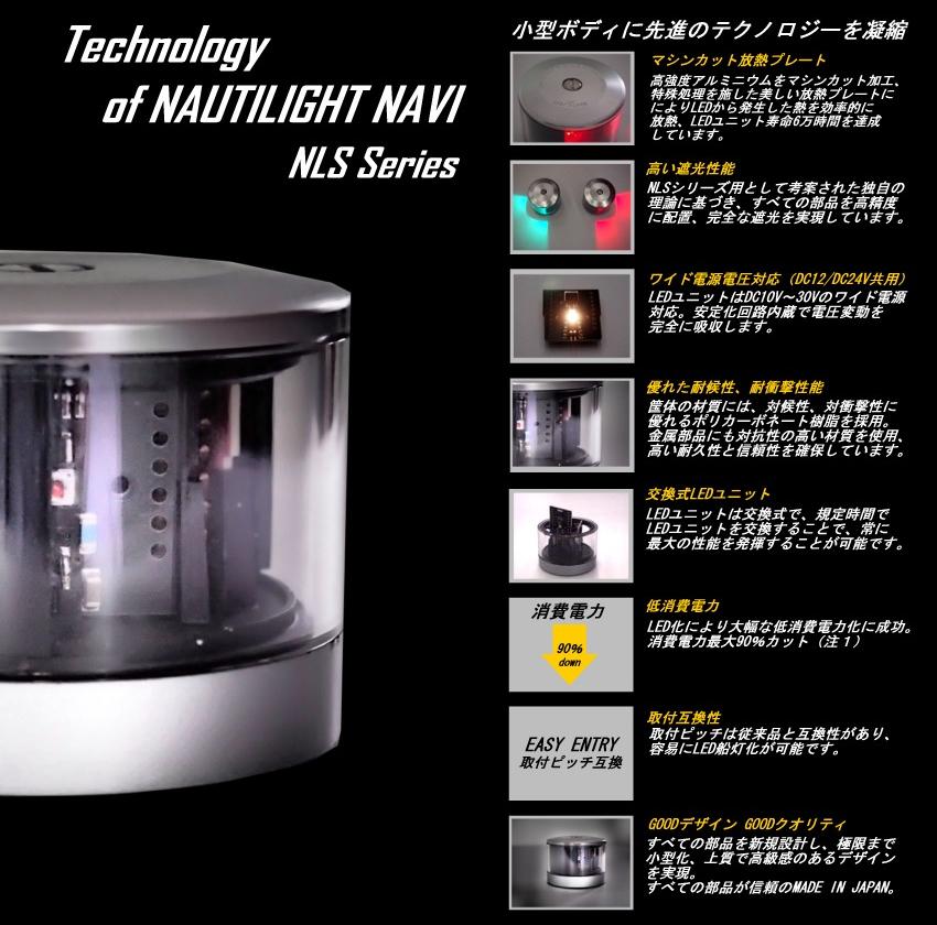 伊吹工業LED航海灯