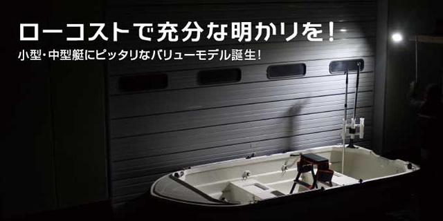 【特価品】 BMO ワイド拡散ライト(6灯)ハイパワーLEDライトシリーズ [C91058W] (生産終了品)