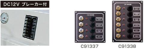 BMO LEDスイッチパネル