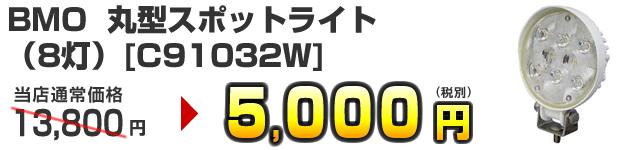 BMO 丸型スポットライト(8灯)ハイパワーLEDライトシリーズ [C91032W]