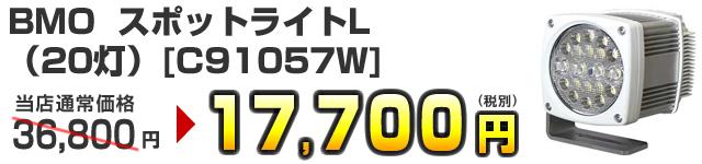 BMO スポットライトL(20灯)ハイパワーLEDライトシリーズ [C91057W]