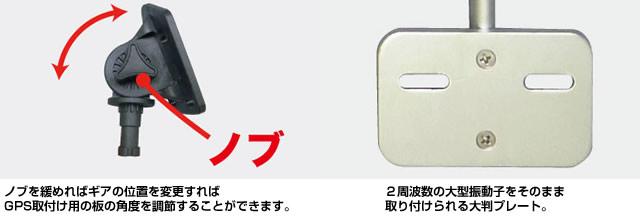 【特価品】 BMO フィッシュファインダーセンサーマウント 【CF-KP107N】 (在庫処分品) [2015年以前の旧型品]