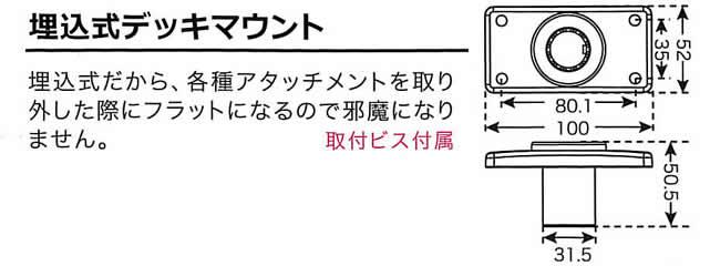 【特価品】 BMO 埋込式デッキベース (在庫処分品) [2015年以前の旧型品]