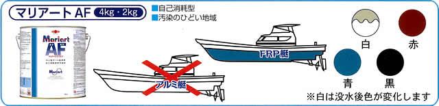 マリアートAF 日本ペイント・ニッペ
