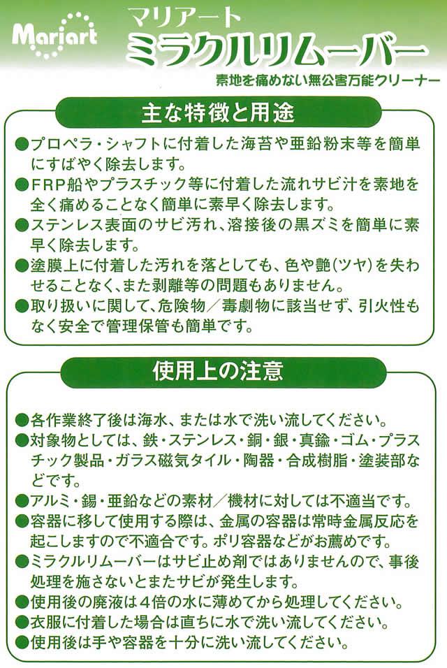 マリアート ミラクルリムーバー 【日本ペイント・ニッペ】