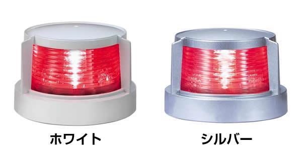 LED式航海灯 第2種げん灯・赤(左) ポートライト