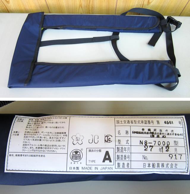 日本船具 ライフジャケットNS-7000 【2013年改正新基準適合品】