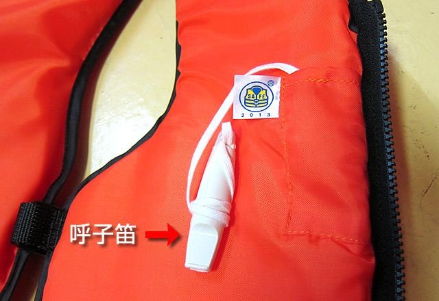 作業用救命胴衣 NS-SL-6型(背抜型)