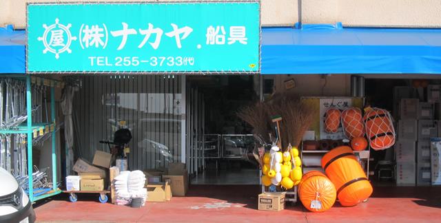 せんぐ屋ナカヤ 店舗
