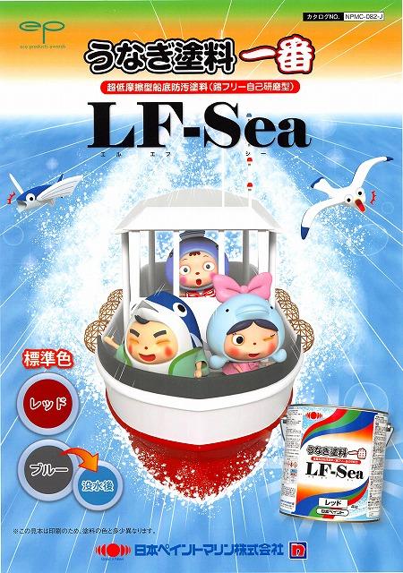 うなぎ塗料一番LF-Sea 日本ペイント